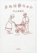 きみは赤ちゃん(文春e-book)