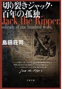 切り裂きジャック・百年の孤独(文春文庫)
