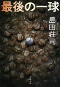 最後の一球(文春文庫)