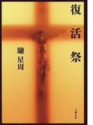 復活祭(文春e-book)