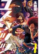 夢想体現遊戯 ユメウツツ(1巻)(マイクロマガジン☆コミックス)
