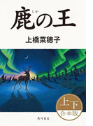 【期間限定価格】鹿の王(上下合本版)