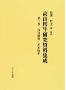 高山樗牛研究資料集成 復刻 第2巻 西宮藤朝・赤木桁平