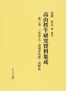 高山樗牛研究資料集成 復刻 第3巻 三井甲之・高須芳次郎・浅野晃