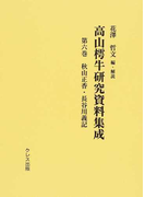 高山樗牛研究資料集成 復刻 第6巻 秋山正香・長谷川義記