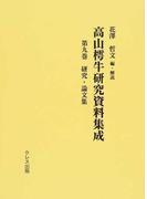 高山樗牛研究資料集成 復刻 第9巻 研究・論文集