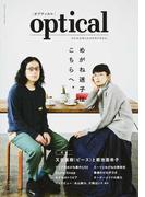optical めがねを替えれば世界が変わる ISSUE.#01 (ワニムックシリーズ)