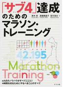 サブ4達成のためのマラソン・トレーニング eA式のノウハウがすべてここに!4時間を切るためにやるべきことのすべて