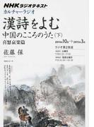 漢詩をよむ 中国のこころのうた 下 喜怒哀楽篇 (NHKシリーズ NHKカルチャーラジオ)(NHKシリーズ)
