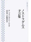 ノストラダムス予言集 (岩波人文書セレクション)