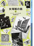 女海賊の島 上 (岩波少年文庫 ランサム・サーガ)(岩波少年文庫)