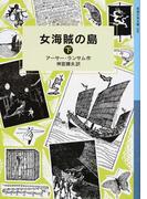 女海賊の島 下 (岩波少年文庫 ランサム・サーガ)(岩波少年文庫)