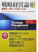 戦略経営論 競争力とグローバリゼーション 改訂新版