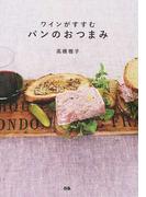 ワインがすすむパンのおつまみ