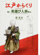 江戸からくり 巻1 茶運び人形復元
