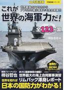 これが世界の海軍力だ! 全123か国 写真満載 (万物図鑑シリーズ)(万物図鑑シリーズ)
