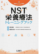 NST栄養療法トレーニングブック (領域別アドバンスト薬剤師シリーズ)