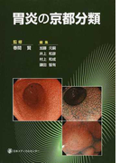 胃炎の京都分類