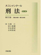 大コンメンタール刑法 第3版 第11巻 第209条〜第229条