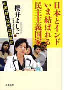 日本とインドいま結ばれる民主主義国家 中国「封じ込め」は可能か (文春文庫)(文春文庫)