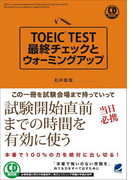 TOEIC TEST最終チェックとウォーミングアップ(音声付)