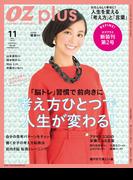 OZplus 2014年11月号 No.39(OZplus)