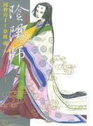 陰陽師(1)(ジェッツコミックス)