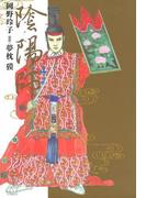 陰陽師(4)(ジェッツコミックス)