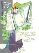 陰陽師(5)(ジェッツコミックス)