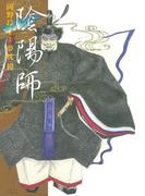 陰陽師(7)(ジェッツコミックス)