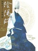 陰陽師(11)(ジェッツコミックス)