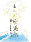 陰陽師(13)(ジェッツコミックス)