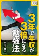 3年で年収が3倍になる勉強法(impress QuickBooks)