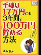 【期間限定ポイント50倍】手取り17万円でも3年間で100万円貯める方法(impress QuickBooks)