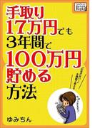 手取り17万円でも3年間で100万円貯める方法(impress QuickBooks)