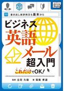 【期間限定ポイント50倍】ビジネス英語メール超入門(impress QuickBooks)