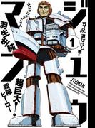 ジュウマン 1(ビームコミックス)