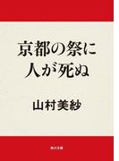 京都の祭に人が死ぬ(角川文庫)