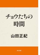 チョウたちの時間(角川文庫)