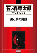 【セット限定商品】黒と緋の階段