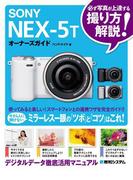 SONY NEX-5Tオーナーズガイド