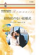 招待状のない結婚式(ハーレクイン・ロマンス)