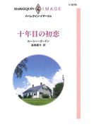 十年目の初恋(ハーレクイン・イマージュ)