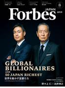 ForbesJapan 2014年8月号
