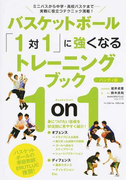 バスケットボール「1対1」に強くなるトレーニングブック ミニバスから中学・高校バスケまで−実戦に役立つテクニック満載! ハンディ版