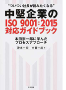 中堅企業のISO 9001:2015対応ガイドブック ついつい社長が読みたくなる 本田宗一郎に学んだプロセスアプローチ