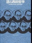語る西田哲学 西田幾多郎談話・対談・講演集