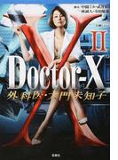 Doctor‐X外科医・大門未知子 2