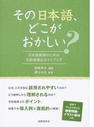 その日本語、どこがおかしい? 日本語教師のための文型指導法ガイドブック