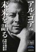 アル・ゴア未来を語る 世界を動かす6つの要因
